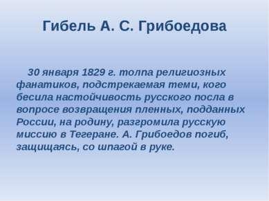 Гибель А. С. Грибоедова 30 января 1829 г. толпа религиозных фанатиков, подстр...