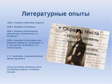 Литературные опыты 1815 г. Комедия «Молодые супруги» 1816 г. Комедия «Студент...