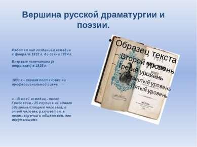 Вершина русской драматургии и поэзии. Работал над созданием комедии с февраля...