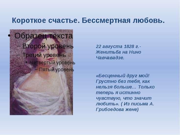 Короткое счастье. Бессмертная любовь. 22 августа 1828 г.- Женитьба на Нино Ча...