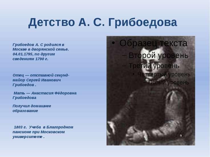 Детство А. С. Грибоедова Грибоедов А. С родился в Москве в дворянской семье. ...