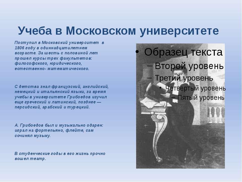 Учеба в Московском университете Поступил в Московский университет в 1806 году...