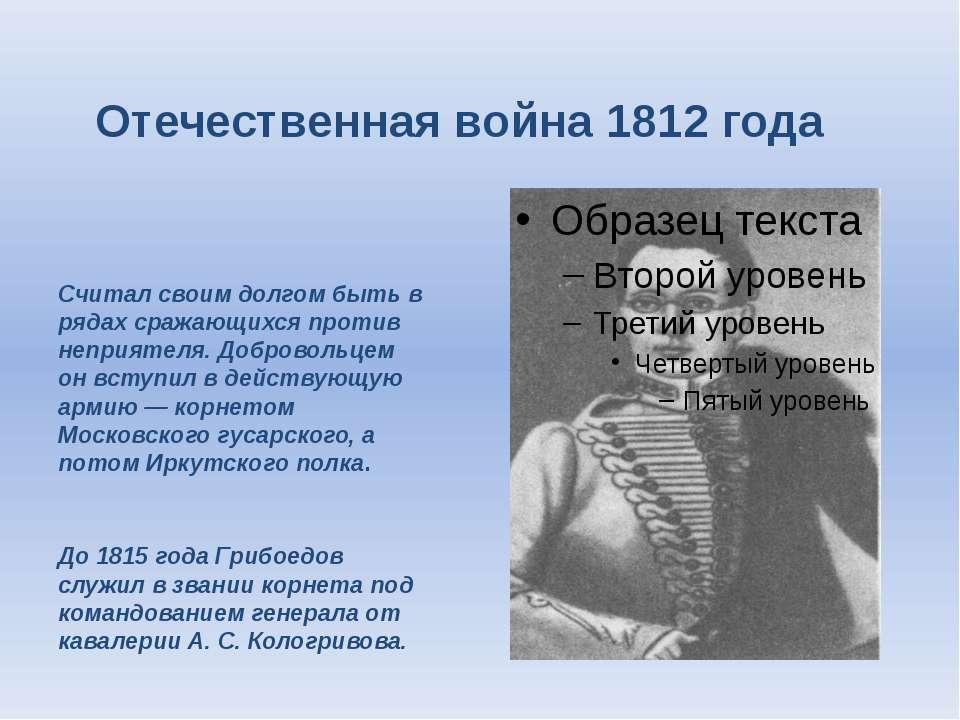 Отечественная война 1812 года Считал своим долгом быть в рядах сражающихся пр...
