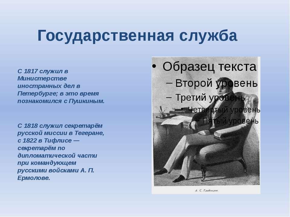 Государственная служба С 1817 служил в Министерстве иностранных дел в Петербу...
