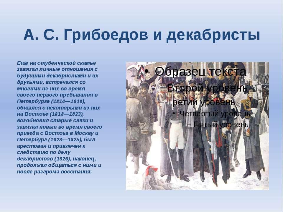 А. С. Грибоедов и декабристы Еще на студенческой скамье завязал личные отноше...