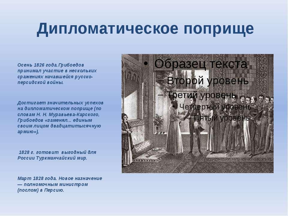 Дипломатическое поприще Осень 1826 года.Грибоедов принимал участие в нескольк...