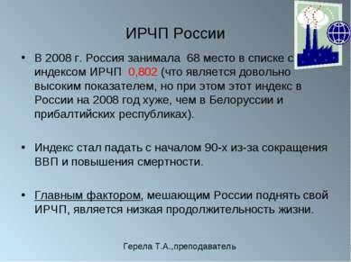 ИРЧП России В 2008 г. Россия занимала 68 место в списке с индексом ИРЧП 0,802...