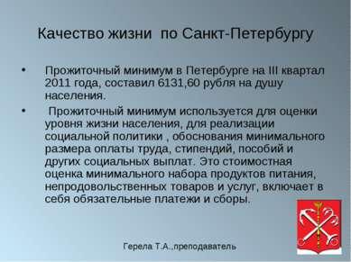 Качество жизни по Санкт-Петербургу Прожиточный минимум в Петербурге на III кв...