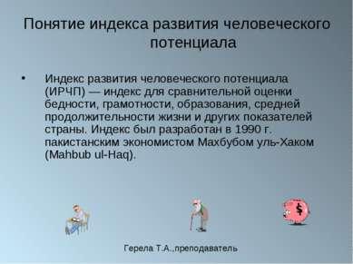 Понятие индекса развития человеческого потенциала Индекс развития человеческо...