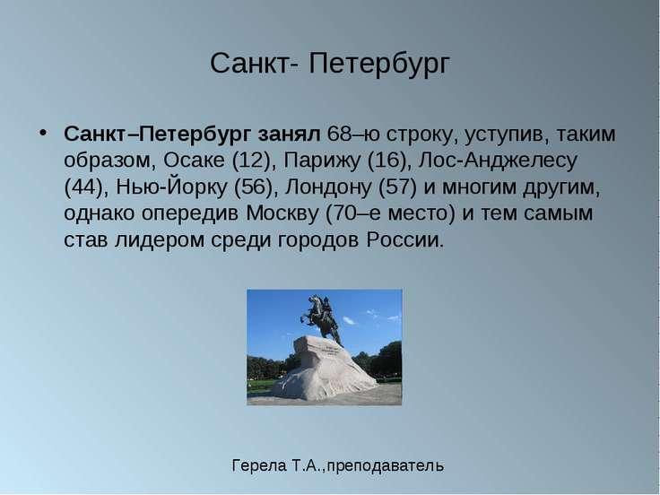 Санкт- Петербург Санкт–Петербург занял 68–ю строку, уступив, таким образом, О...
