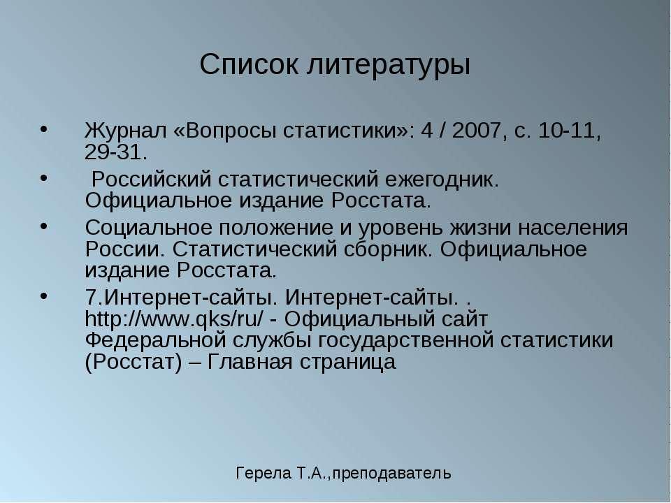 Список литературы Журнал «Вопросы статистики»: 4 / 2007, с. 10-11, 29-31. Рос...