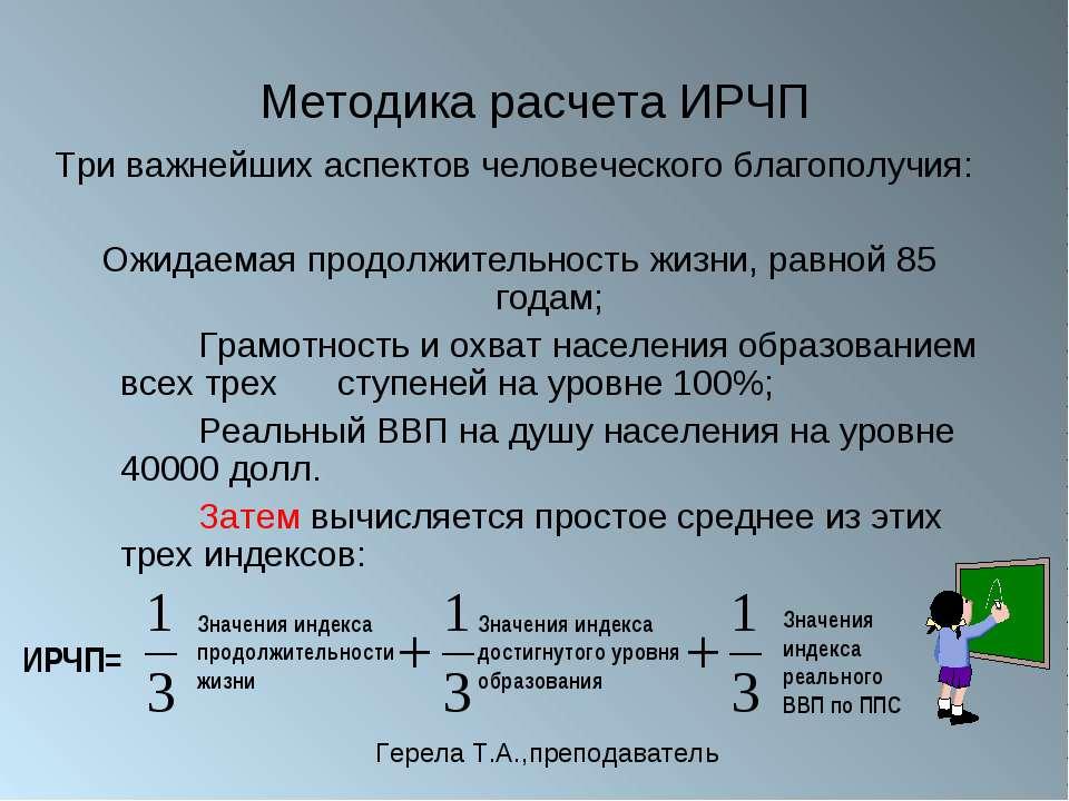 Методика расчета ИРЧП Три важнейших аспектов человеческого благополучия: Ожид...