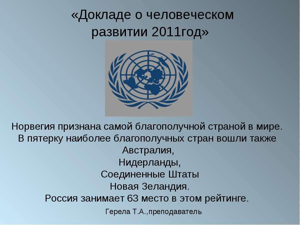 «Докладе очеловеческом развитии2011год» Норвегия признана самой благополуч...