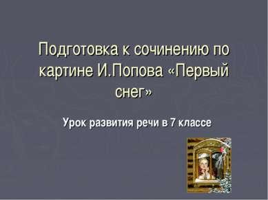 Подготовка к сочинению по картине И.Попова «Первый снег» Урок развития речи в...