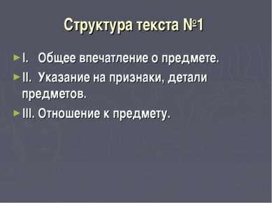 Структура текста №1 I.Общее впечатление о предмете. II.Указание на призн...