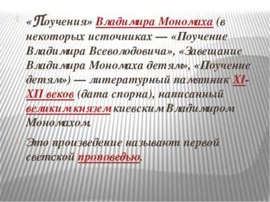 «Поучения»Владимира Мономаха (в некоторых источниках— «Поучение Владимира В...