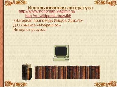 Использованная литература http://www.monomah.vladimir.ru/ http://ru.wikipedia...
