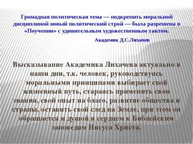 Громадная политическая тема— подкрепить моральной дисциплиной новый политиче...
