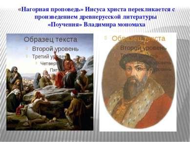 «Нагорная проповедь» Иисуса христа перекликается с произведением древнерусско...