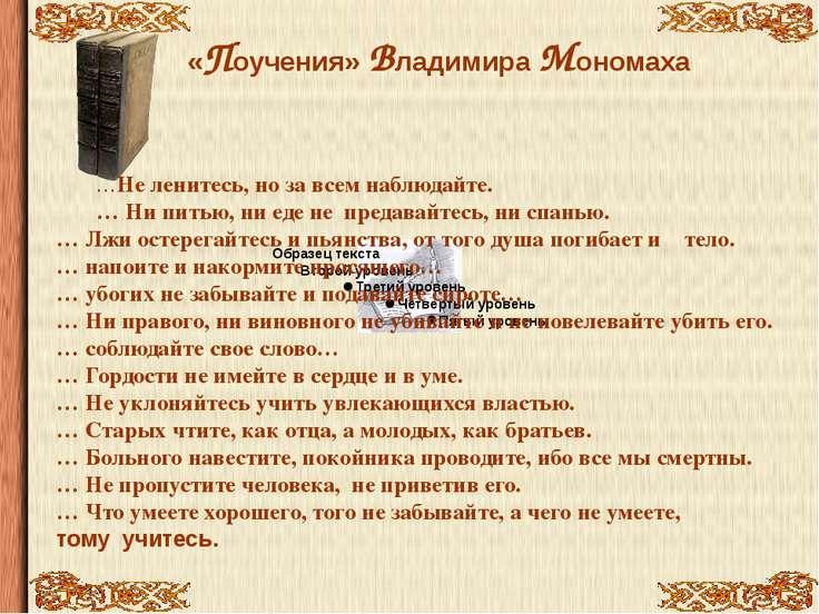 «Поучения» Владимира Мономаха …Не ленитесь, но за всем наблюдайте. … Ни питью...
