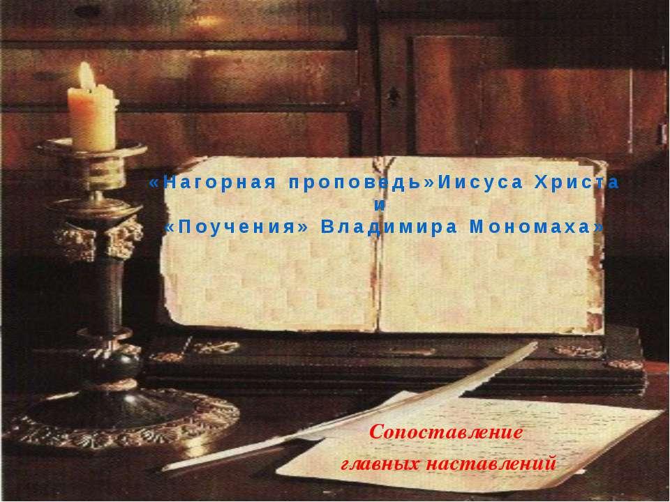 «Нагорная проповедь»Иисуса Христа и «Поучения» Владимира Мономаха» Сопоставле...