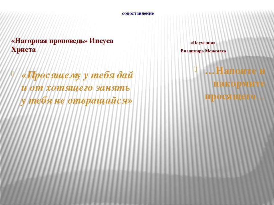 сопоставление «Нагорная проповедь» Иисуса Христа «Поучения» Владимира Мономах...