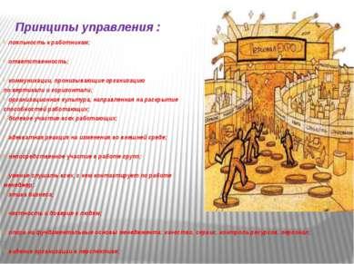 Принципы управления :  лояльность к работникам; ответственность; коммуникаци...