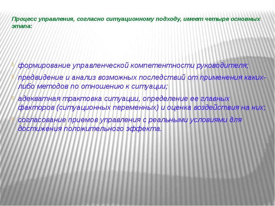 Процесс управления, согласно ситуационному подходу, имеет четыре основных эта...
