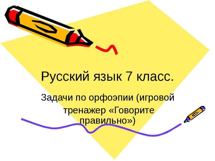 Русский язык 7 класс. Задачи по орфоэпии (игровой тренажер «Говорите правильно»)