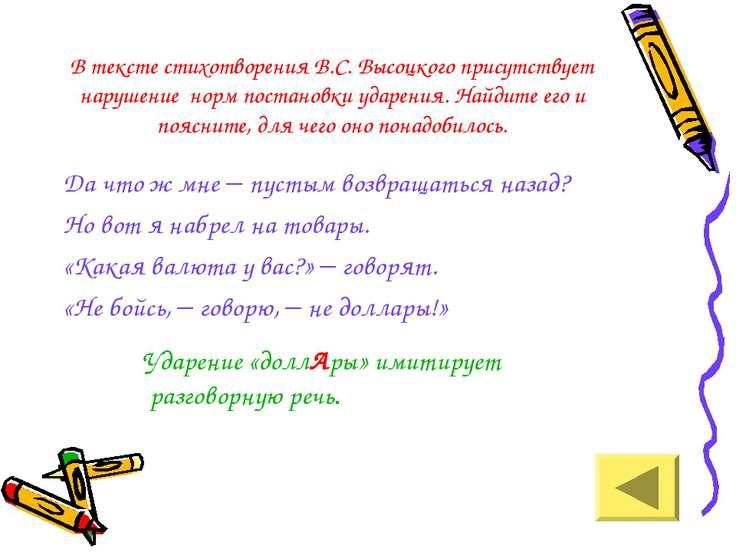 В тексте стихотворения В.С. Высоцкого присутствует нарушение норм постановки ...