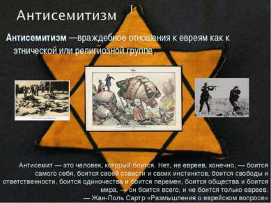 Антисемитизм —враждебное отношения к евреям как к этнической или религиозной ...