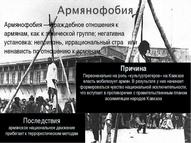 Армянофобия — враждебное отношения к армянам, как к этнической группе; негати...
