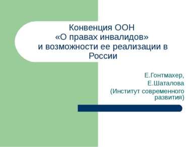 Конвенция ООН «О правах инвалидов» и возможности ее реализации в России Е.Гон...