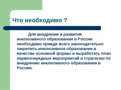 Что необходимо ? Для внедрения и развития инклюзивного образования в России н...