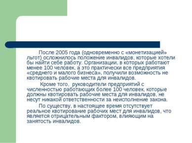 После 2005 года (одновременно с «монетизацией» льгот) осложнилось положение и...