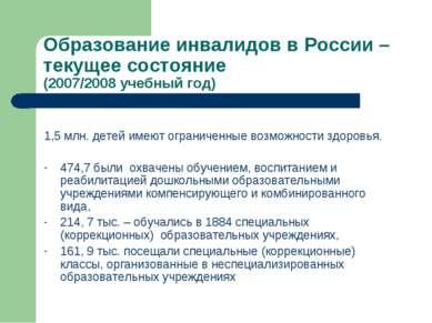 Образование инвалидов в России –текущее состояние (2007/2008 учебный год) 1,5...