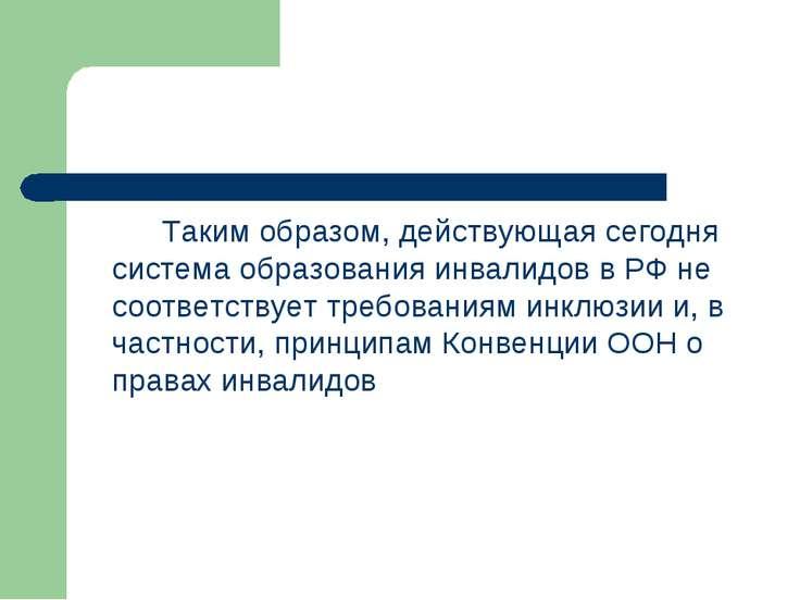 Таким образом, действующая сегодня система образования инвалидов в РФ не соот...