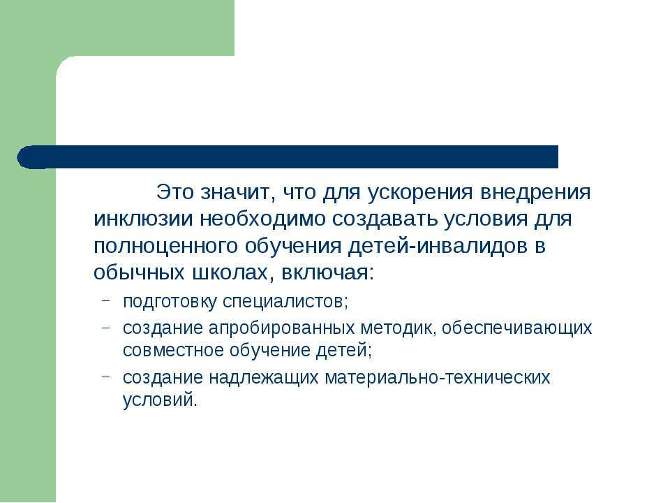 Это значит, что для ускорения внедрения инклюзии необходимо создавать условия...