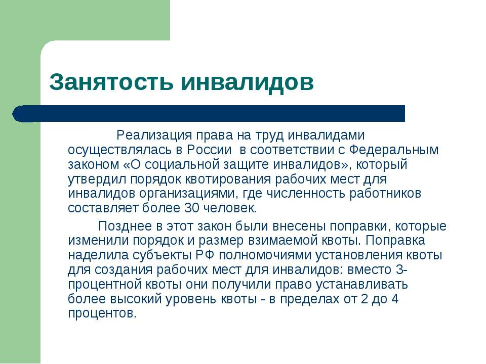 Занятость инвалидов Реализация права на труд инвалидами осуществлялась в Росс...