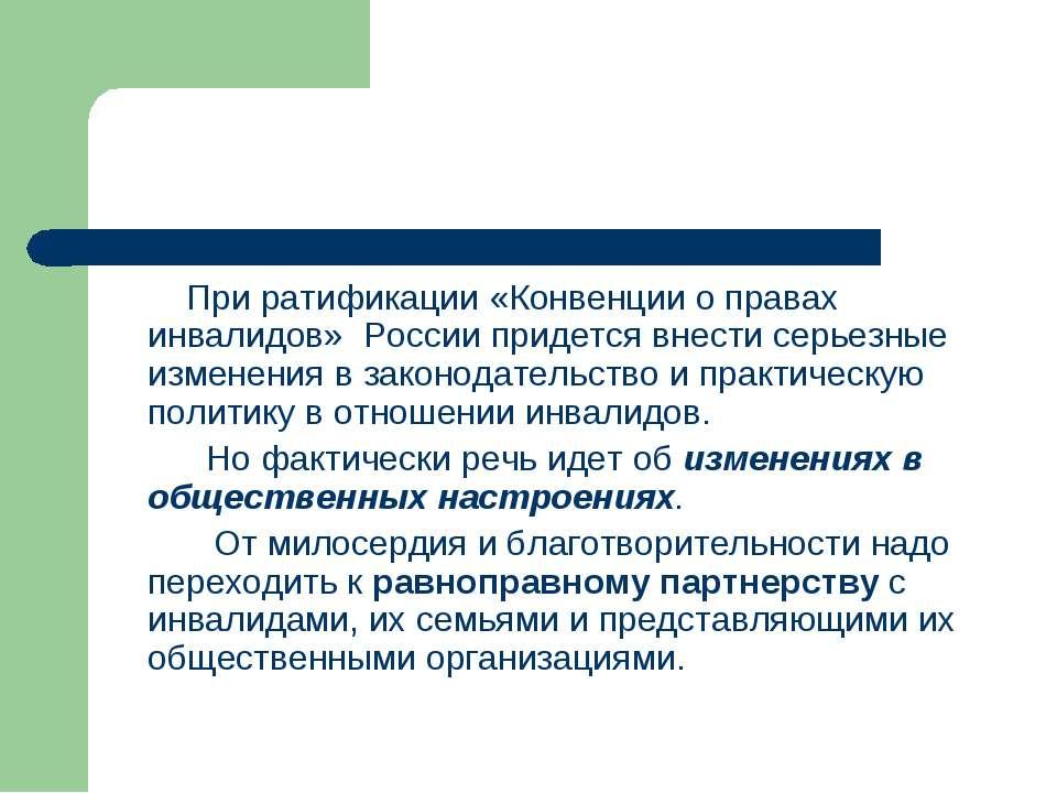 При ратификации «Конвенции о правах инвалидов» России придется внести серьезн...