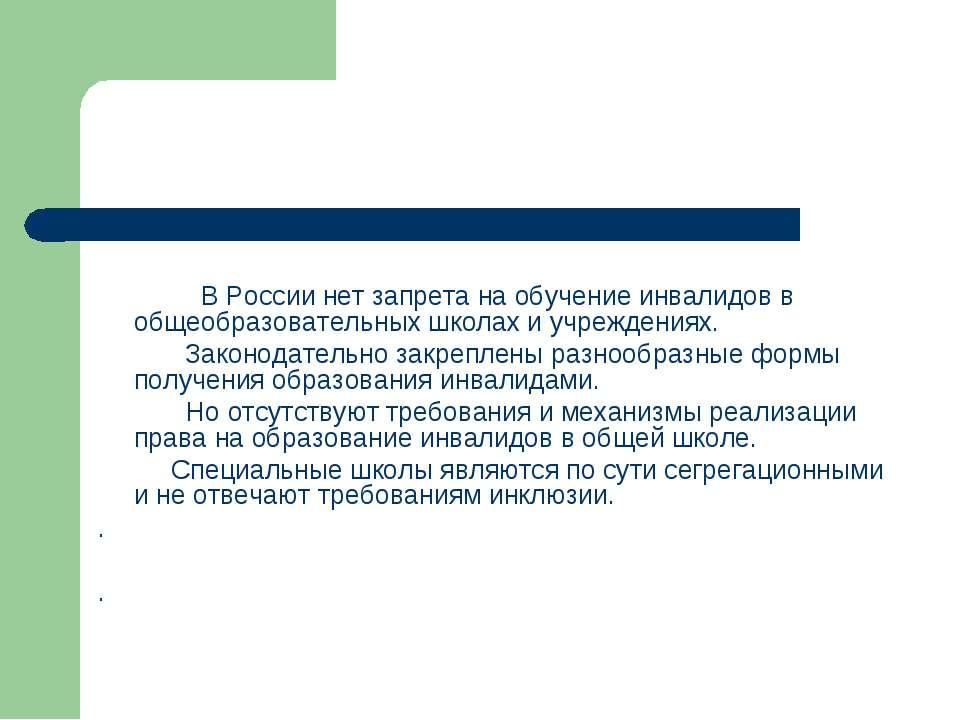 В России нет запрета на обучение инвалидов в общеобразовательных школах и учр...
