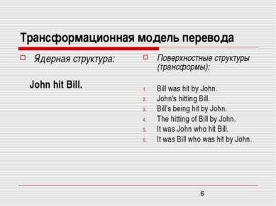 Трансформационная модель перевода Ядерная структура: John hit Bill. Поверхнос...