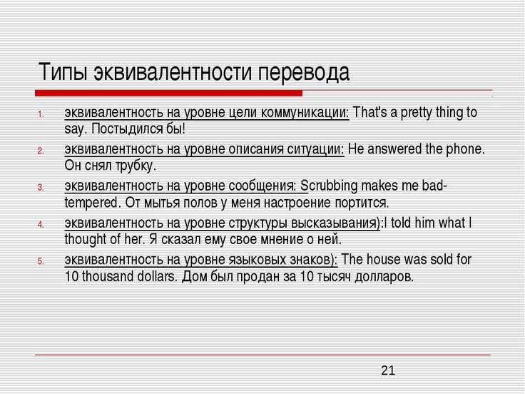 Типы эквивалентности перевода эквивалентность на уровне цели коммуникации: Тh...