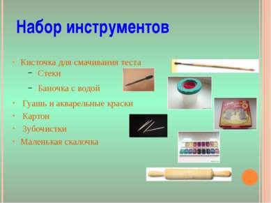 Набор инструментов Кисточка для смачивания теста Стеки Баночка с водой Гуашь ...