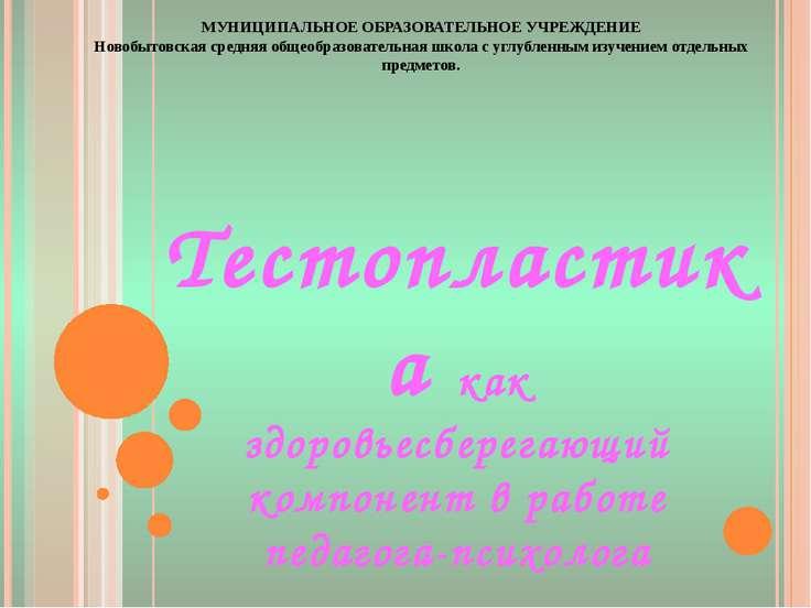 МУНИЦИПАЛЬНОЕ ОБРАЗОВАТЕЛЬНОЕ УЧРЕЖДЕНИЕ Новобытовская средняя общеобразовате...