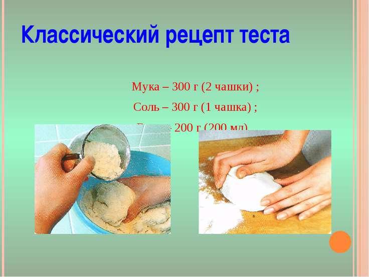 Классический рецепт теста Мука – 300 г (2 чашки) ; Соль – 300 г (1 чашка) ; В...