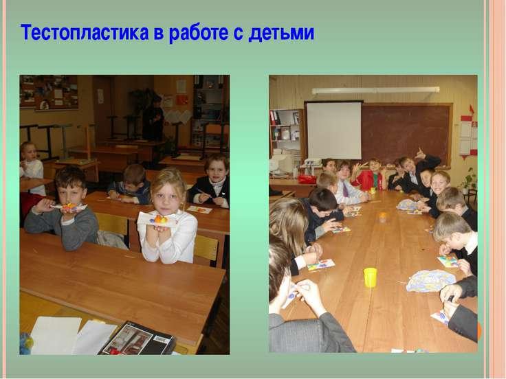 Тестопластика в работе с детьми