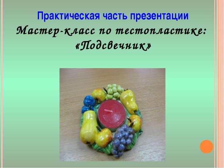 Практическая часть презентации Мастер-класс по тестопластике: «Подсвечник»