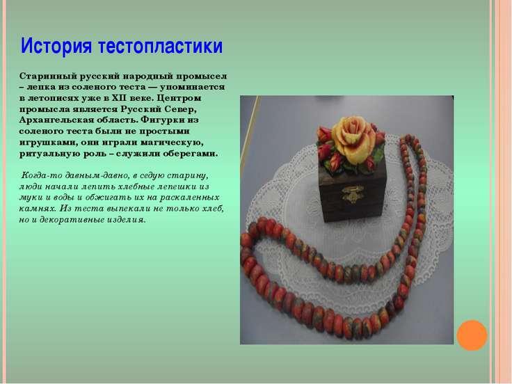 История тестопластики Старинный русский народный промысел – лепка из соленого...
