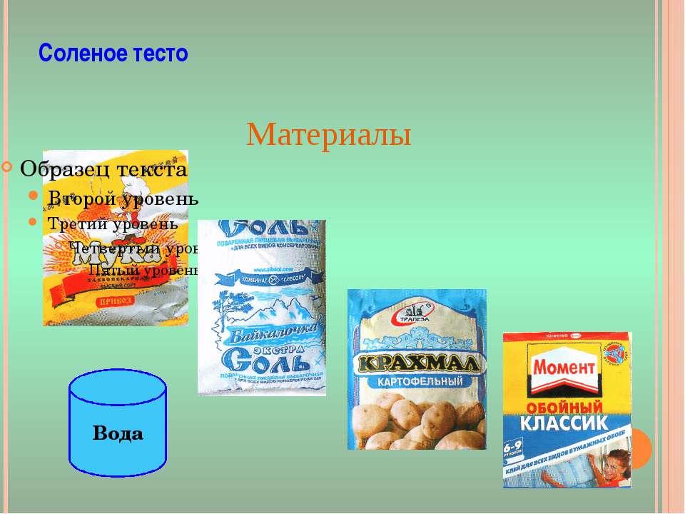 Соленое тесто Материалы Вода